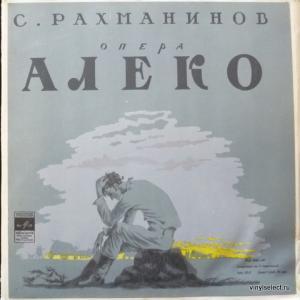 Сергей Рахманинов (Sergei Rachmaninoff) - Опера 'Алеко'