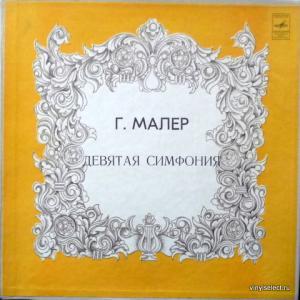 Gustav Mahler - Symphony No. 9 In D (feat. Kiril Kondrashin, Moscow Philharmonic Orchestra)