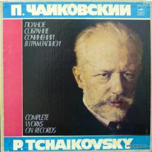 Piotr Illitch Tchaikovsky (Петр Ильич Чайковский) - Произведения Для Хора (Полное Собрание Сочинений ч.III, к-т II)