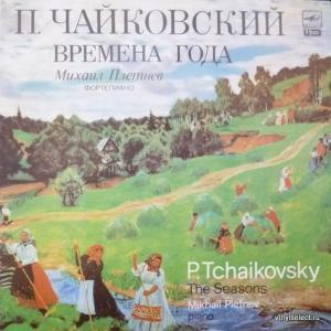 Piotr Illitch Tchaikovsky (Петр Ильич Чайковский) - Времена Года (feat. Михаил Плетнев)