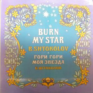 Борис Штоколов - Гори, Гори, Моя Звезда