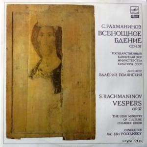 Сергей Рахманинов (Sergei Rachmaninoff) - Всенощное Бдение / Vespers (feat. Ирина Архипова)