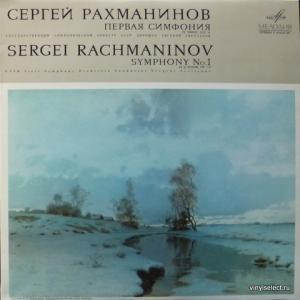 Сергей Рахманинов (Sergei Rachmaninoff) - Symphony No.1 (feat. Евгений Светланов)