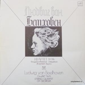 Ludwig van Beethoven - Quartet No.14 (feat. String Quartet Of Georgia)