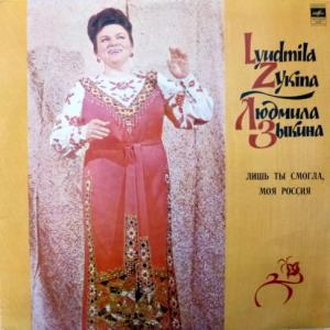 Людмила Зыкина - Лишь Ты Смогла, Моя Россия (Песни Военных Лет)
