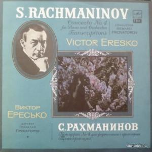 Сергей Рахманинов (Sergei Rachmaninoff) - Concerto No.4 For Piano And Orchestra / Transcriptions (feat. V.Eresko)