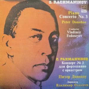 Сергей Рахманинов (Sergei Rachmaninoff) - Концерт №3 Для Фортепиано С Оркестром (Export Edition)