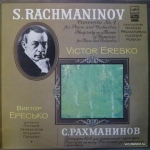 Сергей Рахманинов (Sergei Rachmaninoff) - Concerto No.1 For Piano And Orchestra. Rhapsody On A Theme Of Paganini (feat. V.Eresko)