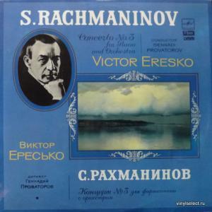 Сергей Рахманинов (Sergei Rachmaninoff) - Concerto No.3 For Piano And Orchestra (V.Eresko)
