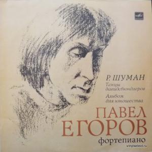 Robert Schumann - Из Альбома Для Юношества, Танцы Давидсбюндлеров (feat. П.Егоров)