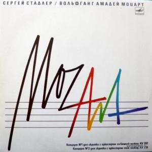 Wolfgang Amadeus Mozart - Concerto No.1 & No.3 For Violin And Orchestra (feat. Sergei Stadler)