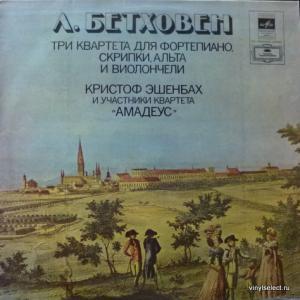 Ludwig van Beethoven - Квартеты Для Фортепиано, Скрипки, Альта и Виолончели (feat. C. Eschenbach, Amadeus-Quartett)