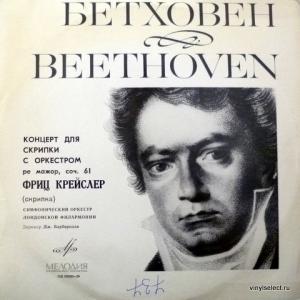 Ludwig van Beethoven - Концерт Для Скрипки с Оркестром (feat. Fritz Kreisler)