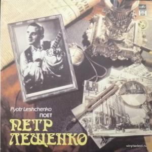 Петр Лещенко (Peter Leshtchenko) - Поет Петр Лещенко (6)