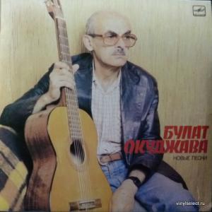 Булат Окуджава (Boulat Okoudjava) - Новые Песни