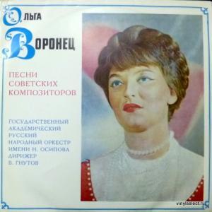 Ольга Воронец (Olga Voronets) - Русские Народные Песни И Песни Советских Композиторов