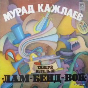 Мурад Кажлаев - Танцуй Весёлый 'Лам-Бенд-Вок'