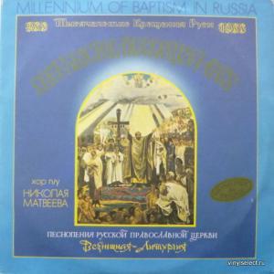 Хор Московского Храма Всех Скорбящих Радосте - Свет Христов Просвещает Всех