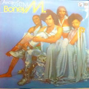 Boney M - Ансамбль Бони М
