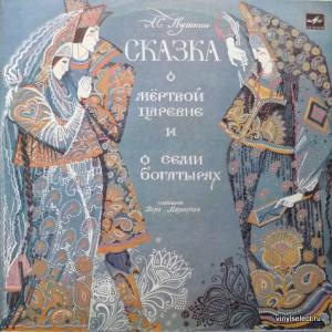 Александр Пушкин - Сказка О Мертвой Царевне И Семи Богатырях