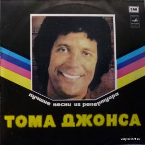 Tom Jones - Лучшие Песни Из Репертуара Тома Джонса