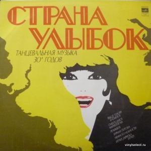 Jack Hylton And His Orchestra - Страна Улыбок. Танцевальная Музыка 30-х Годов