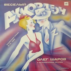 Олег Шаров - Веселый Аккордеон