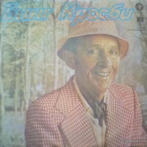 Bing Crosby - Бинг Кросби