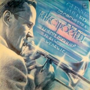 Glenn Miller Orchestra - In The Mood · В Настроении
