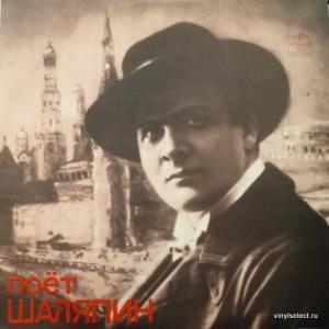 Федор Шаляпин (Feodor Schaljapin) - Поет Шаляпин (2)