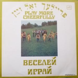Ансамбль Еврейской Народной Песни 'Фейерлех' - Веселей Играй - Еврейские Народные Песни
