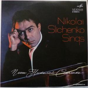 Николай Сличенко (Nicolai Slitchenko) - Цыганские Народные Песни И Романсы (Export Edition)