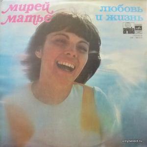 Mireille Mathieu - Любовь И Жизнь (La Paloma, Adieu) (Red Vinyl)
