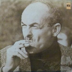 Булат Окуджава (Boulat Okoudjava) - Песни (Стихи И Музыка) (Red Vinyl)
