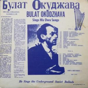 Булат Окуджава (Boulat Okoudjava) - Bulat Okudzhava Sings His Own Songs