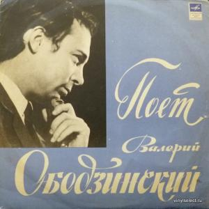 Валерий Ободзинский - Поет Валерий Ободзинский