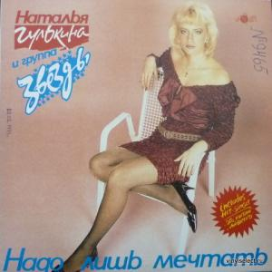 Наталья Гулькина (ex-Мираж) - Надо Лишь Мечтать