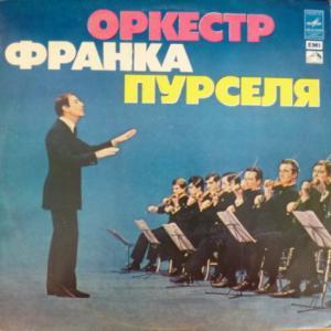 Franck Pourcel - Оркестр Франка Пурселя
