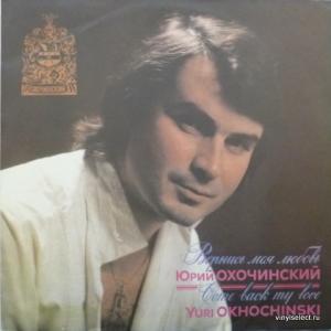 Юрий Охочинский - Вернись Моя Любовь