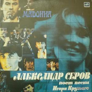 Александр Серов - Мадонна