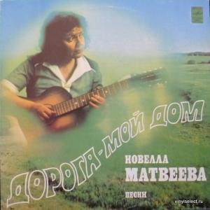 Новелла Матвеева - Дорога - Мой Дом