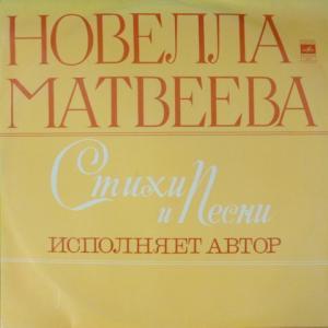 Новелла Матвеева - Стихи - Песни