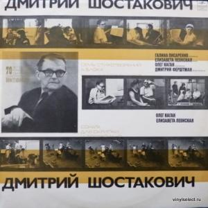 Dmitri Shostakovich (Дмитрий Шостакович) - Сюита - Семь Стихотворений А.Блока / Соната Для Скрипки и Фортепиано соч.134 (feat. Олег Каган)