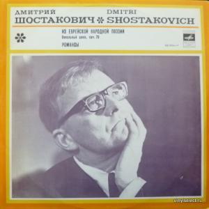 Dmitri Shostakovich (Дмитрий Шостакович) -  Из Еврейской Народной Поэзии / Романсы (feat. Зара Долуханова, Борис Гмыря...)