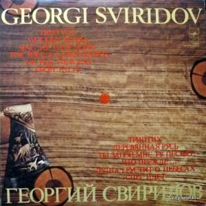 Георгий Свиридов - Триптих / Деревянная Русь (feat. Геннадий Рождественский) (Export Edition)