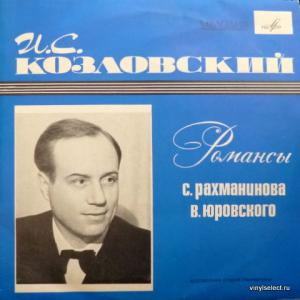 Иван Козловский - Романсы С. Рахманинова и В. Юровского