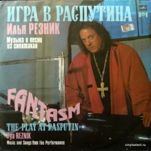 Илья Резник - Игра В Распутина