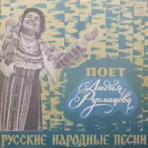 Лидия Русланова - Русские Народные Песни (Export Edition)