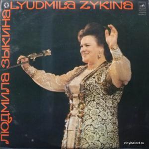 Людмила Зыкина (Lyudmila Zykina) - Ludmilla Zykina (Export Edition)