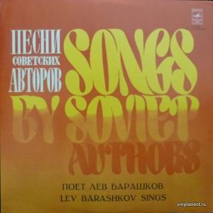 Лев Барашков - Поет Лев Барашков (Export Edition)